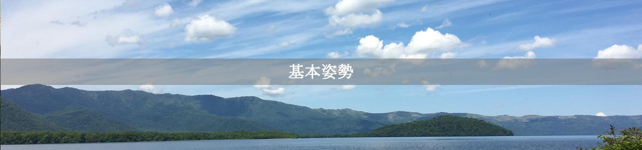 kihonshisei_02